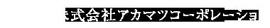 AKMT CORP 株式会社アカマツコーポレーション